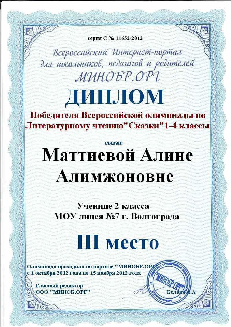 Отличник всероссийский дистанционный конкурс