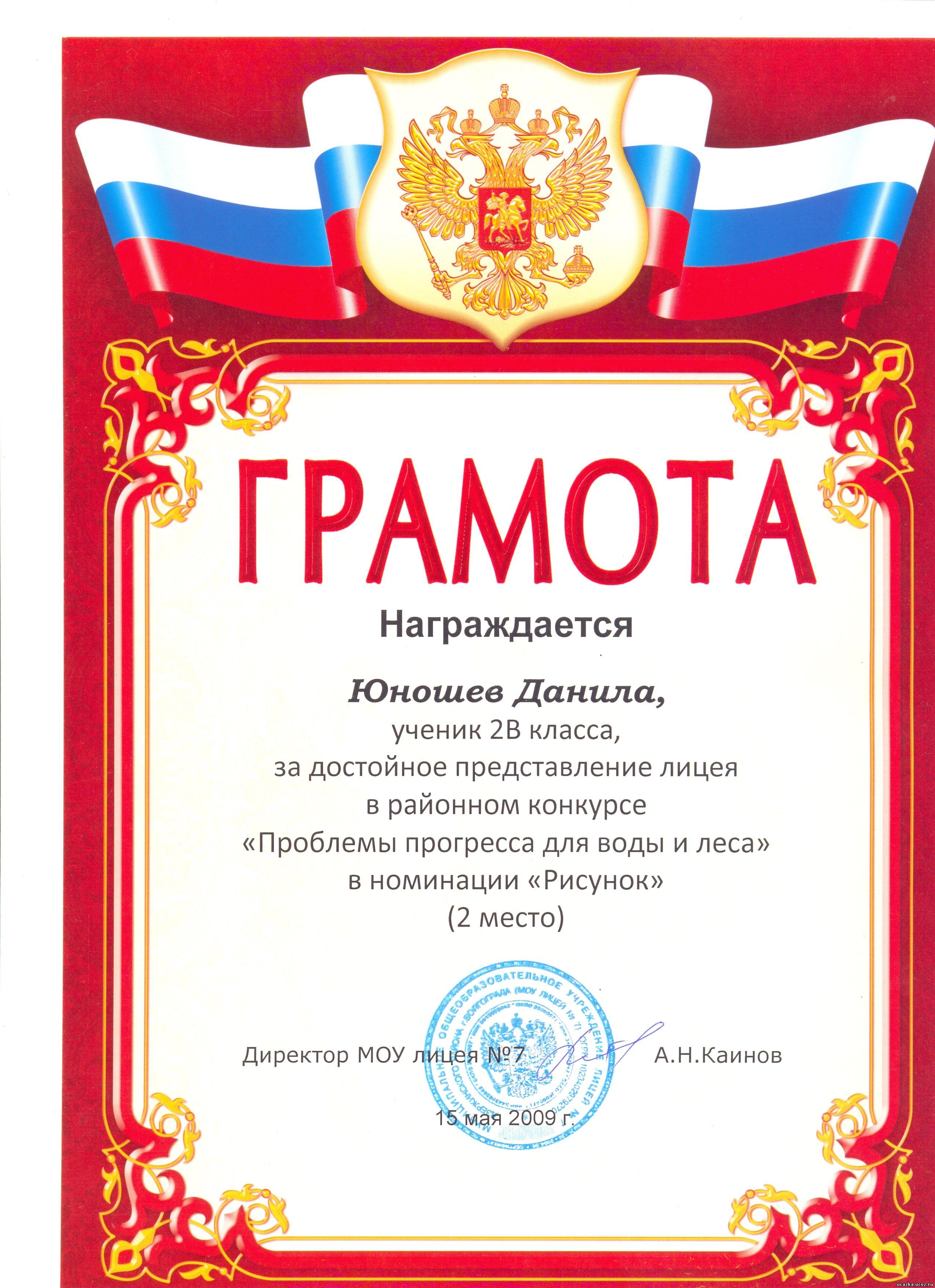 грамота Юношева Данилы